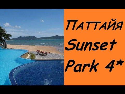 Тайланд. Обзор отеля SUNSET PARK RESORT 4* / Паттайя отель Сансет парк 4*