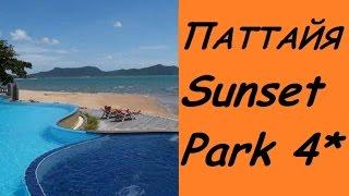 Тайланд. Обзор отеля SUNSET PARK RESORT 4* / Паттайя отель Сансет парк 4*(В этом видео обзор отеля #SUNSET_PARK_RESORT 4*, 2015-10-24T16:36:59.000Z)
