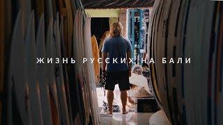 Жизнь русских на Бали