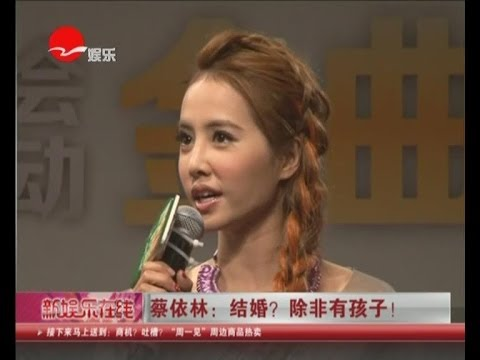 蔡依林Jolin Tsai结婚除非有孩子 锦荣Vivian Dawson打太极否认感情