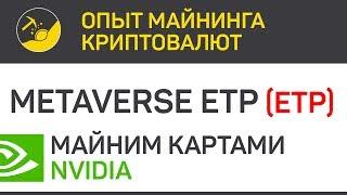 Metaverse ETP (ETP) майним картами Nvidia (algo Ethash) | Выпуск 2 | Опыт майнинга криптовалют