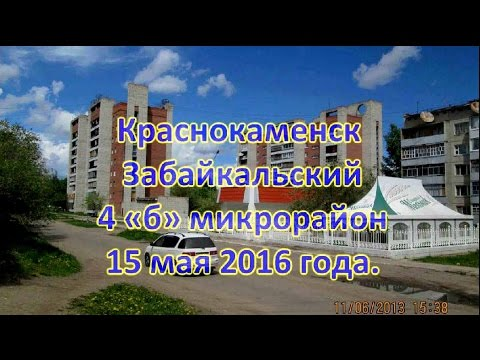 58. Краснокаменск, 4б мкр 15.05.2016 г.