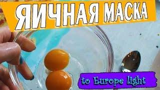 как сделать маску для волос из яиц