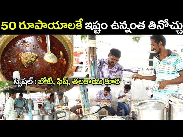 Rs 50 Unlimited Non Veg Food   50 రూపాయలకు ఇన్ని రకాల నాన్వెజ్ కూరలతో భోజనమా..?