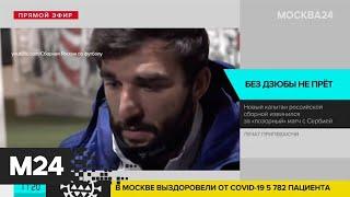 Капитан сборной России по футболу извинился за позорный матч с Сербией Москва 24