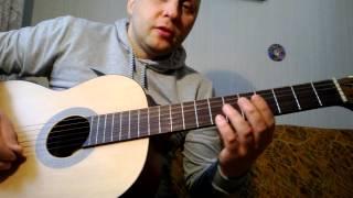 Как играть соло из песни В. Цоя - Пачка сигарет