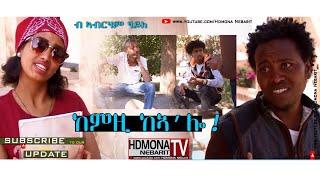 HDMONA - ከምዚ ከኣ'ሎ ብ ኣብራሃም ሃይለ Kemzi Kea'lo by Abraham Haile -  New Eritrean Comedy 2018