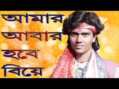 আমার আবার হবে বিয়ে AMAR ABAR HOBE BIYE JASODA SARKAR singer Nayan Mandal new baulsong loko geeti