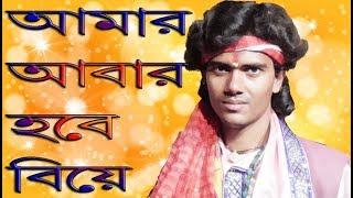 আমার আবার হবে বিয়ে AMAR ABAR HOBE BIYE JASODA SARKAR singer Nayan Mandal new baul  song loko geeti