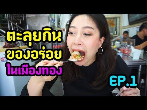BimIsHungry ตะลุยกินของอร่อยในเมืองทอง EP.1
