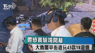 體感實驗場開幕 大魯閣草衙道玩43款VR遊戲