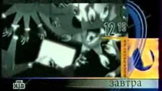 Программа передач НТВ (1998 - 2001)