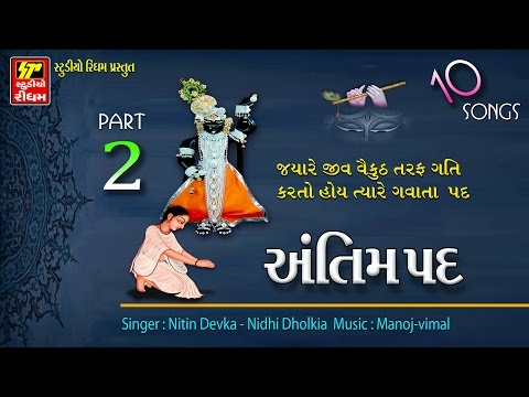 Shrinathji Shradhanjali Audio Song | Antim Pad Part - 2