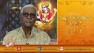 Vishnu sahasranamam chinthane   Part 1   Bannanje Govindacharya