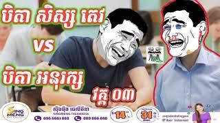 បិតា សិស្ស តេវ vs បិតា អនុរក្ស   🤣😂  Cambodia funny