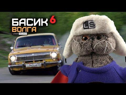 """Басик #6 """"Волга"""" (10055+)"""
