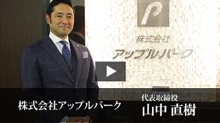 株式会社アップルパーク 山中 直樹 / 日本の社長.tv