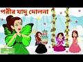 Porir jadur dolna   Bengali Story   Jadur golpo   AZ Story TV   পরীর যাদু দোলনা