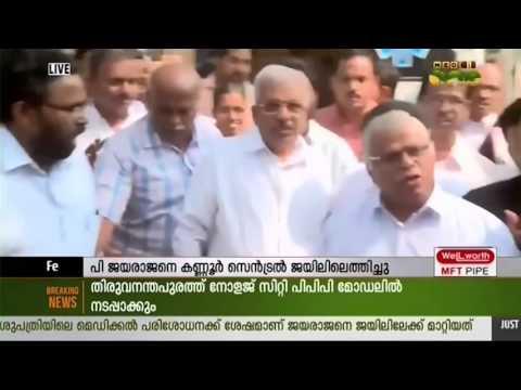 P Jayarajan Shifted To Kannur Central Jail