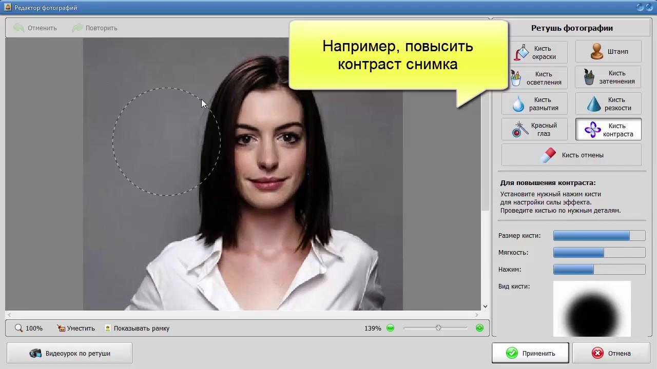 Программа для редактирования фото на документы - YouTube