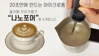 집에서 커피 머신 없이 마이크로 폼 라떼아트를 할 수 …
