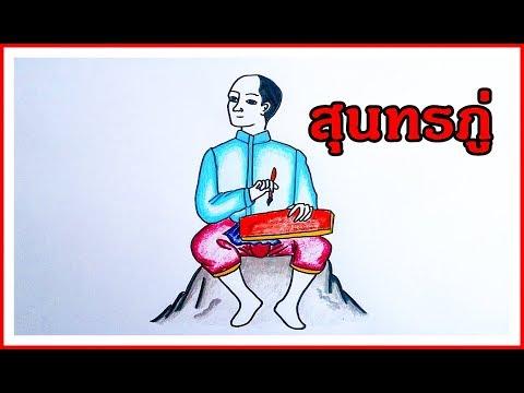 ็How To Draw Sunthornpoo.สอนวาดรูปสุนทรภู่ วันสุนทรภู่ กวีเอกของโลก