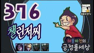[376화] 챌린저씨 -해물파전의 긍정롤세상(LOL 하이라이트 영상모음) thumbnail