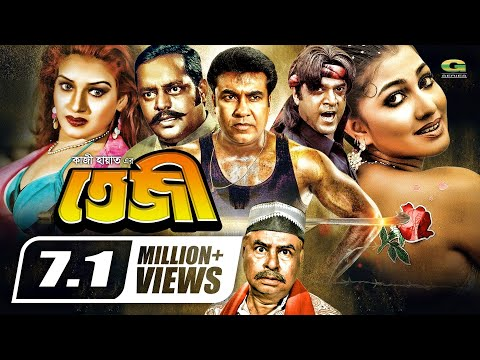 Super Hit Bangla Cinema   Teji   তেজী   ft Manna , Dipjol , Eka , Miju Ahmed   Full Movie