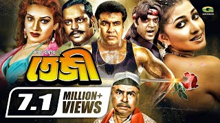 Download Video Super Hit Bangla Cinema | Teji | তেজী | ft Manna , Dipjol , Eka , Miju Ahmed | Full Movie MP3 3GP MP4