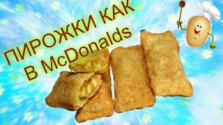 Пирожки как в  McDonalds !