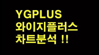 YGPLUS 와이지플러스 차트분석