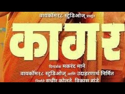 Download #Kagar New Marathi Full Movie HD | #Rinku Rajguru #Archhi