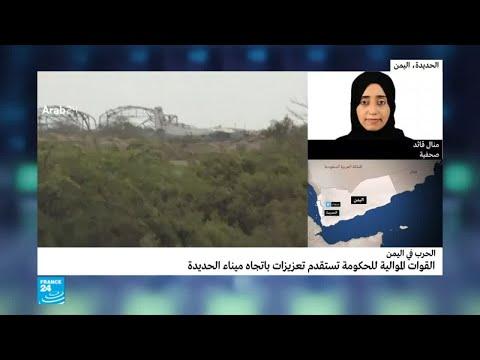 ماذا يقول الحوثيون عن معركة مطار الحديدة؟  - نشر قبل 29 دقيقة