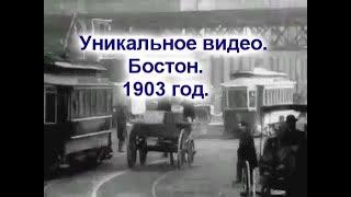 Уникальное видео. Бостон. 1903 год.