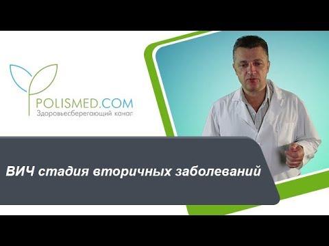 ВИЧ стадия вторичных заболеваний: генерализованная лимфаденопатия, лейкоплакия, воспаление легких