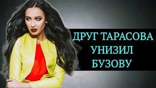 Друг Тарасова унизил Бузову | Свадьба Ольги Бузовой | Новости Дом-2