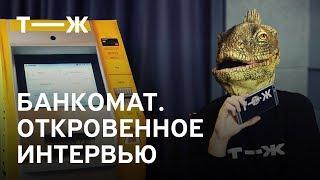 Рептилоид и банкомат, который съел карту. Откровенное интервью