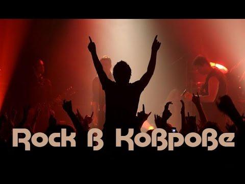 Rock зима в Коврове