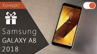 КОНКУРС! Выиграй крутой Samsung A8 2018