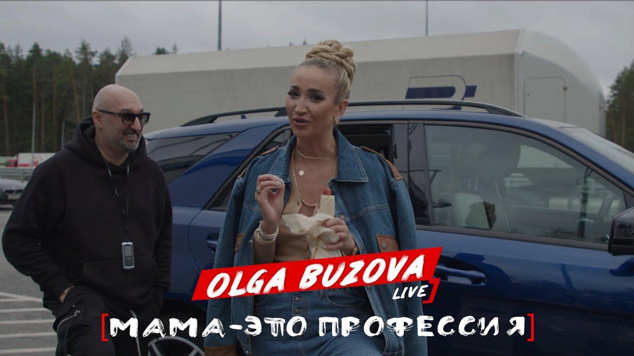 Ольга Бузова Live -  Мама – это профессия.
