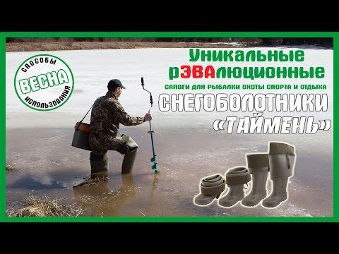 сапоги эва для охоты и рыбалки таймень
