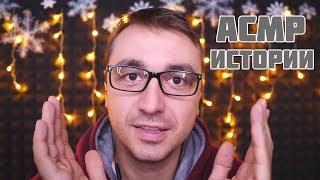 Download АСМР Шепот для 100% СНА Mp3 and Videos