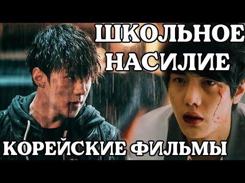Школьное Насилие В Корейских Фильмах   Жестокие Дорамы