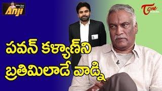 పవన్ కళ్యాణ్ ని బ్రతిమిలాడేవాడిని | Tammareddy Bharadwaj | Open Talk With Anji | TeluguOne