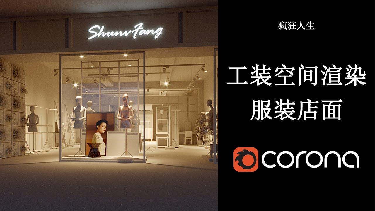 Corona Render-工装空间灯光讲解(Clothing store lighting instructions)