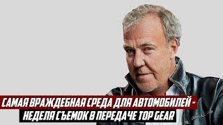 Джереми Кларксон о Самых Надежных Автомобилях