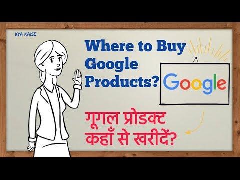 Where, How to Buy Google Products? Google ke Hardware Merchandise products  kaise khareede? Hindi