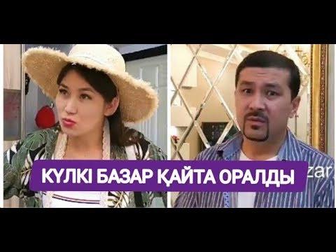 """Жап жаңа - """"Күлкі Базар"""" әзілдері😂"""