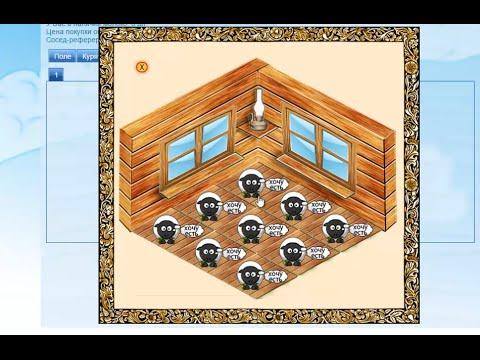 Игра Ферма Casherfarm   как купить загоны, овец