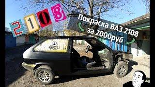ПОКРАСКА ВАЗ 2108 ЗА 2000р ч.1 (подготовка к покраске ваз 2108) ТАЗОБУДНИ #3